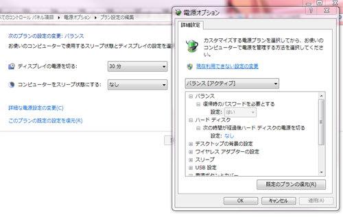 Windowsの電源オプション