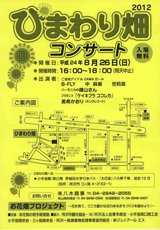 Himawari442