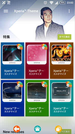 Xperiaテーマで画面デザインを変更可能