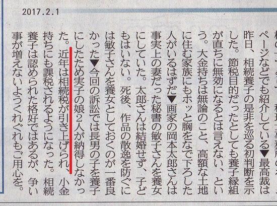 熊日新聞・新生面 - gangeeのブログ