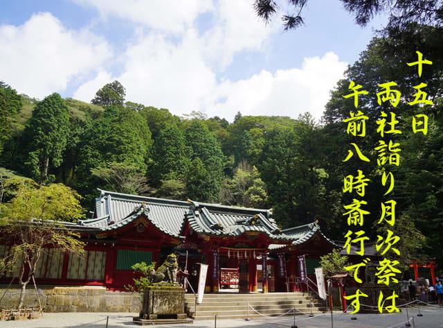 15日葉月両社詣り月次祭は午前8時斎行です。 - 箱根神社(九頭龍 ...