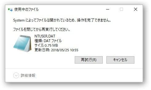 System によって ファイル は 開 かれ て いる ため 操作 を 完了 できません