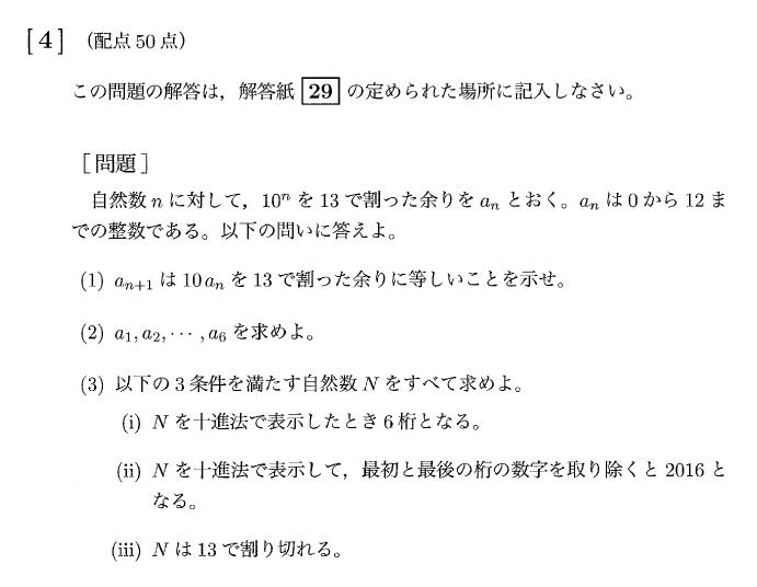 九州大学・理系・文系・数学・整...