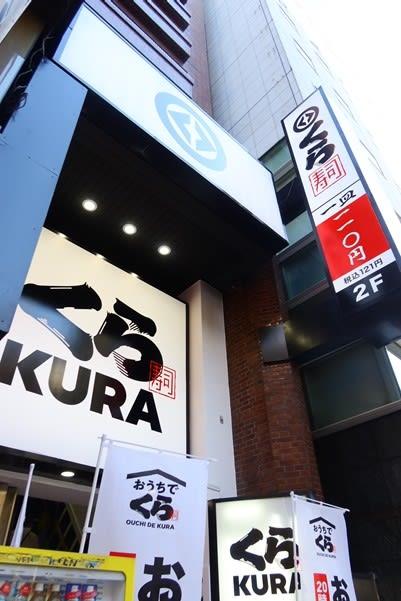 新宿 くら 寿司