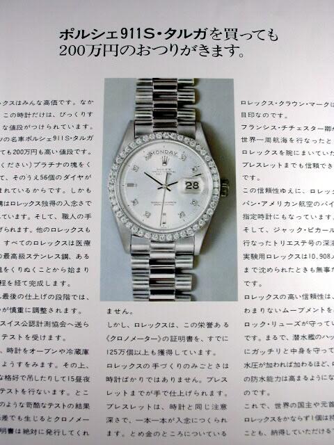 Rolex911ad