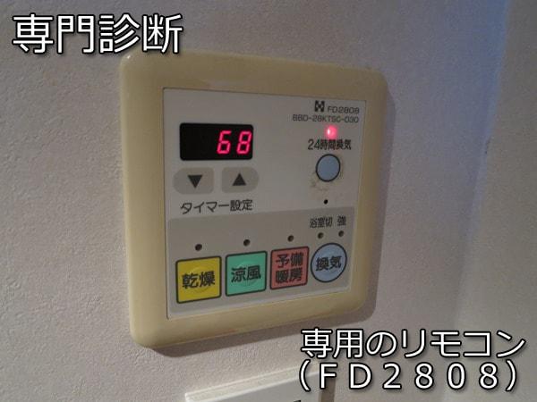 浴室暖房乾燥機FD2808リモコン