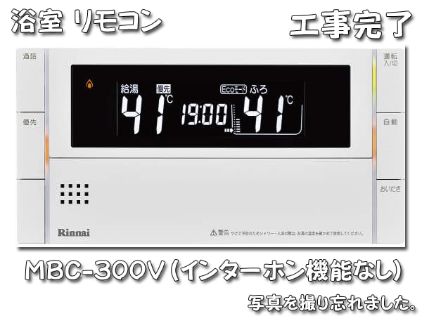 MBC-300V浴室リモコン