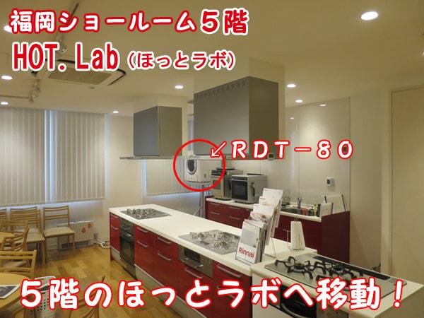 リンナイ福岡ショールーム5階 HOT.Lab(ほっとラボ)ガス衣類乾燥機の展示