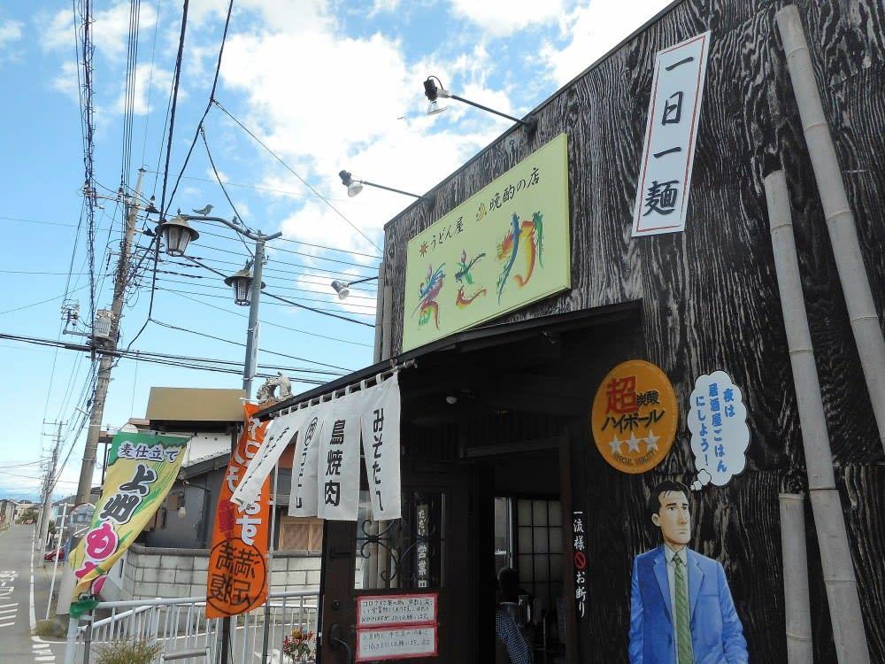 うどん まさか 市 高崎 うどん 真華(まさか)
