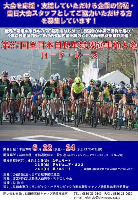 全日本自転車競技選手権大会ロードレースが益田で! - やまぼけの花鳥風月