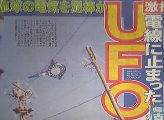 【画像アリ】世界初、超高速「カプセル型」UFOを …