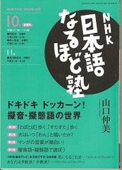 books15NHK日本語なるほど塾10月...
