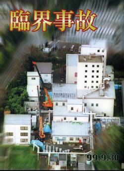 臨界 事故 東海 村 jco