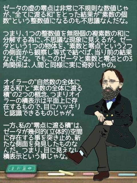 リーマン予想と素数の謎、その1の...