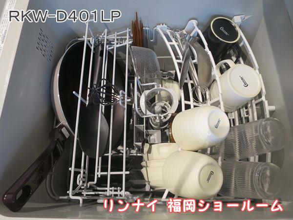 福岡ショールーム展示品:食器洗い乾燥機RKW-D401LP