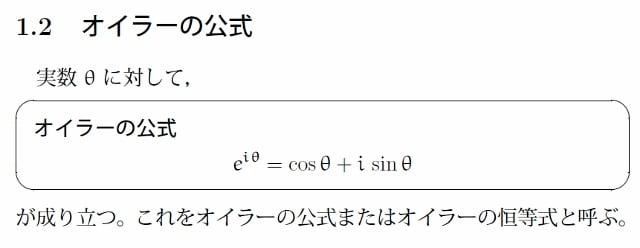 オイラー の 公式