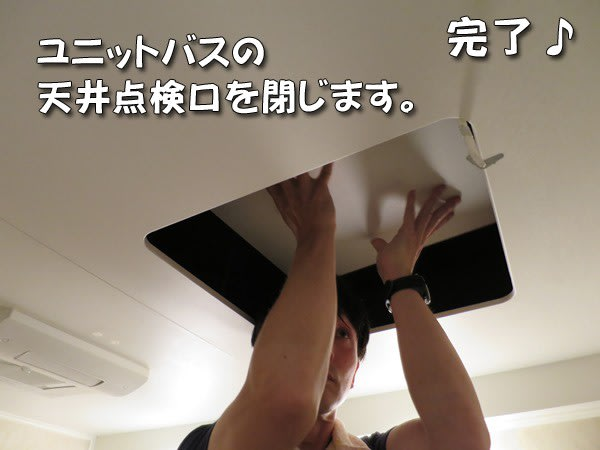ユニットバス天井点検口
