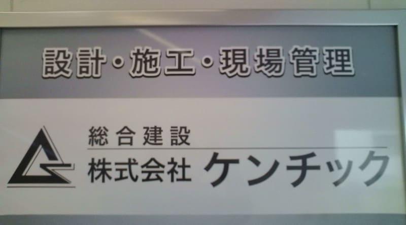 名古屋の建設会社だがや!