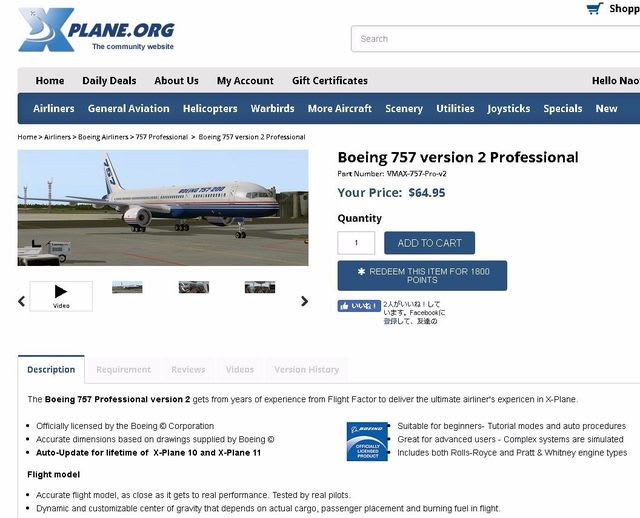 X-Plan11への移行状況 - フライトシミュレーターの世界