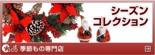 ハロウィン・クリスマス・正月用品 販売 通販