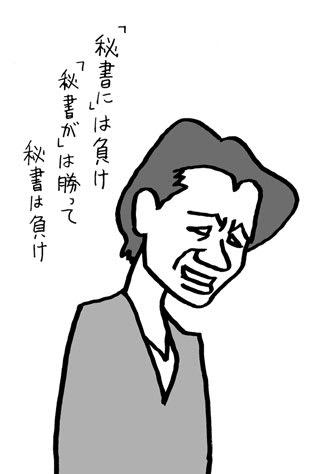 豊田真由子の似顔絵