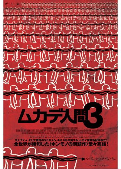 ムカデ人間3/THE HUMAN CENTIPEDE III (FINAL SEQUENCE) , 我想
