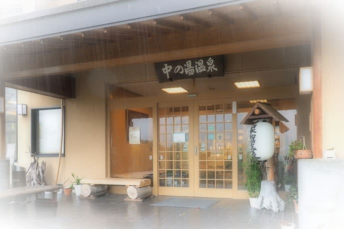 中の湯温泉/玄関