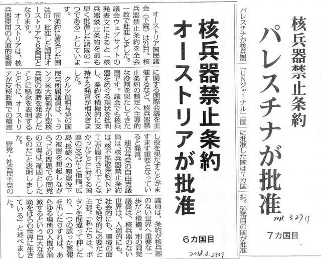 7か国が核兵器禁止条約を批准 - 平和がええねん 東大阪 Ⅱ