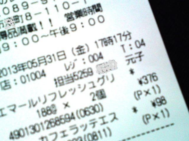 130531_anothermotoko