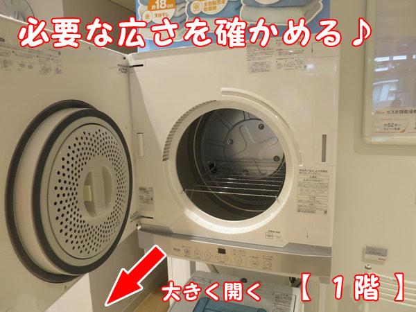 ガス衣類乾燥機に必要な広さを確認