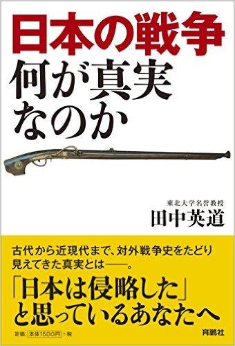 大陸型の侵略戦争、日本型の自衛...