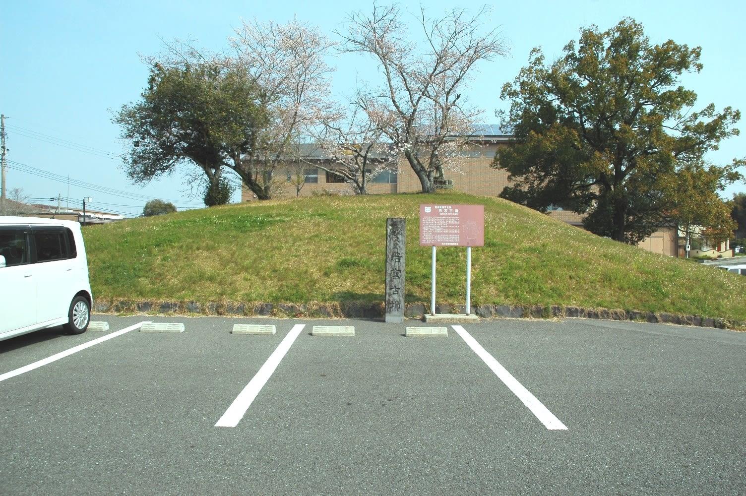 熊本県和水町・若宮古墳 - 古墳:探訪