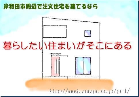 岸和田市周辺で注文住宅を建てるなら