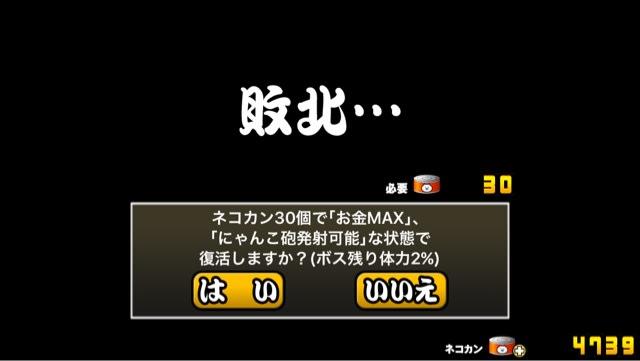 にゃんこ 大 戦争 ドッキング ジェノサイダー