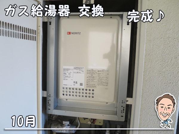 博多の建築士三兄弟_ガス給湯器GQ-2039WS-TB-1完成