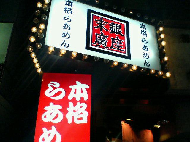Ginzasuehiro