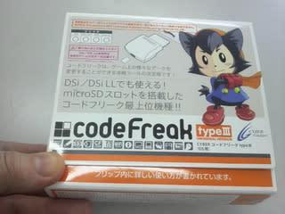 コード フリーク ジョーカー 2 プロフェッショナル