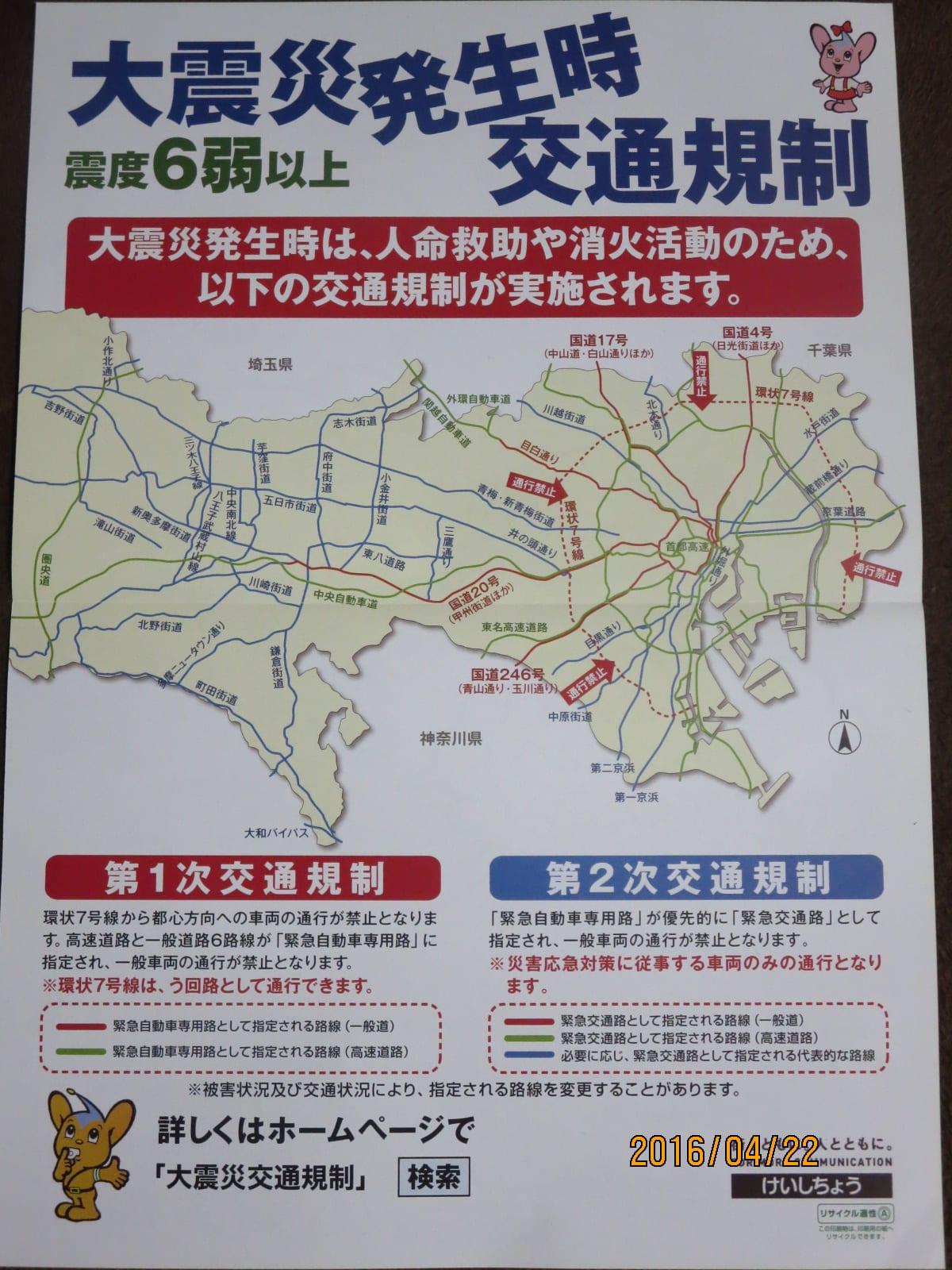 免許 更新 運転 東京 証