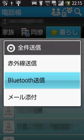 さらに「Bluetooth送信」を選択