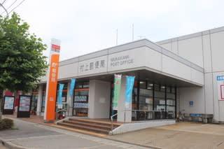 ぶらり旅・村上郵便局(新潟県村上市) - 郵ちゃんバンド&黄門さまの漫遊記