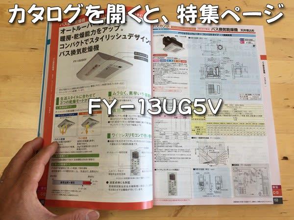 パナソニックFY-13UG5Vカタログ