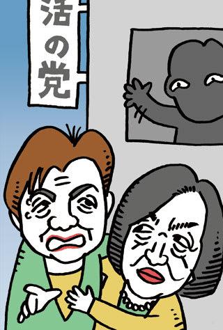 日本未来の党の似顔絵イラスト画像