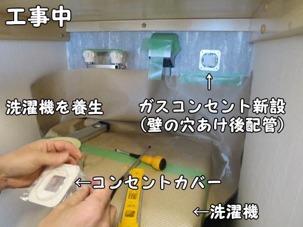 ガス衣類乾燥機のガスコンセントを新設