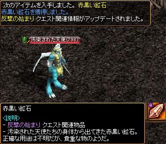 仔猫のしっぽ(RED STONE☆B鯖)