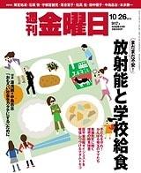 放射能と学校給食