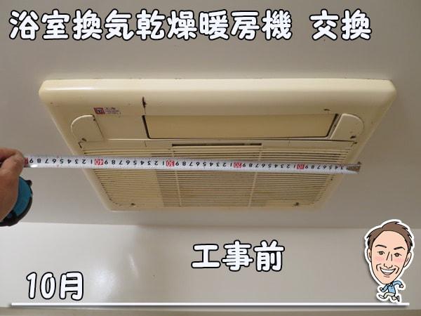 博多の建築士三兄弟_浴室換気乾燥暖房機BDV-3300UKNSC-J3