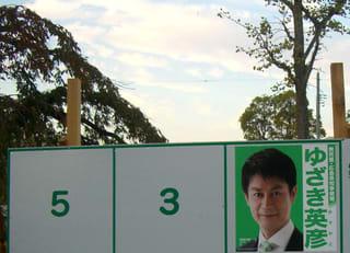 知事選のポスター掲示板