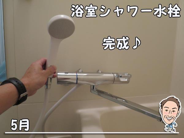博多の建築士三兄弟_浴室シャワー水栓BF-WM145TSG-250