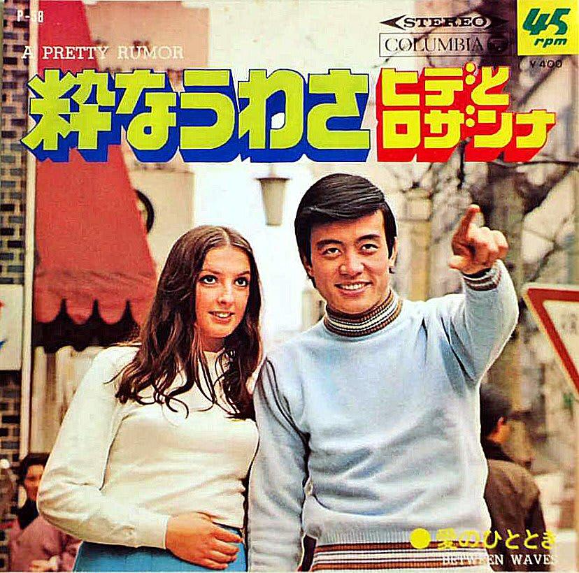 1960~70年代マイナーな曲を集めたアルバム…… - あのね!あまね ...