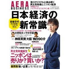 アエラビジネス(09/9/10号)
